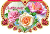 Валентинка двойная в форме сердца *Любимой* Харьков