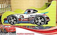 Оригинальная кровать машина РАЛЛИ ФОРМУЛА - только для Вас http://кровать-машина.com.ua/, нарисована с любовью!