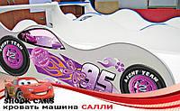 Оригинальная кровать машина ТАЧКА САЛЛИ для девочки - только для Вас http://кровать-машина.com.ua/, нарисована с любовью!
