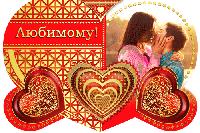 Открытка ко дню Святого Валентина *Любимому*