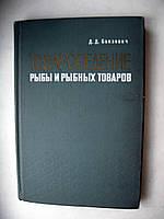 """Бакзевич Д. """"Товароведение рыбы и рыбных товаров"""" 1967год"""
