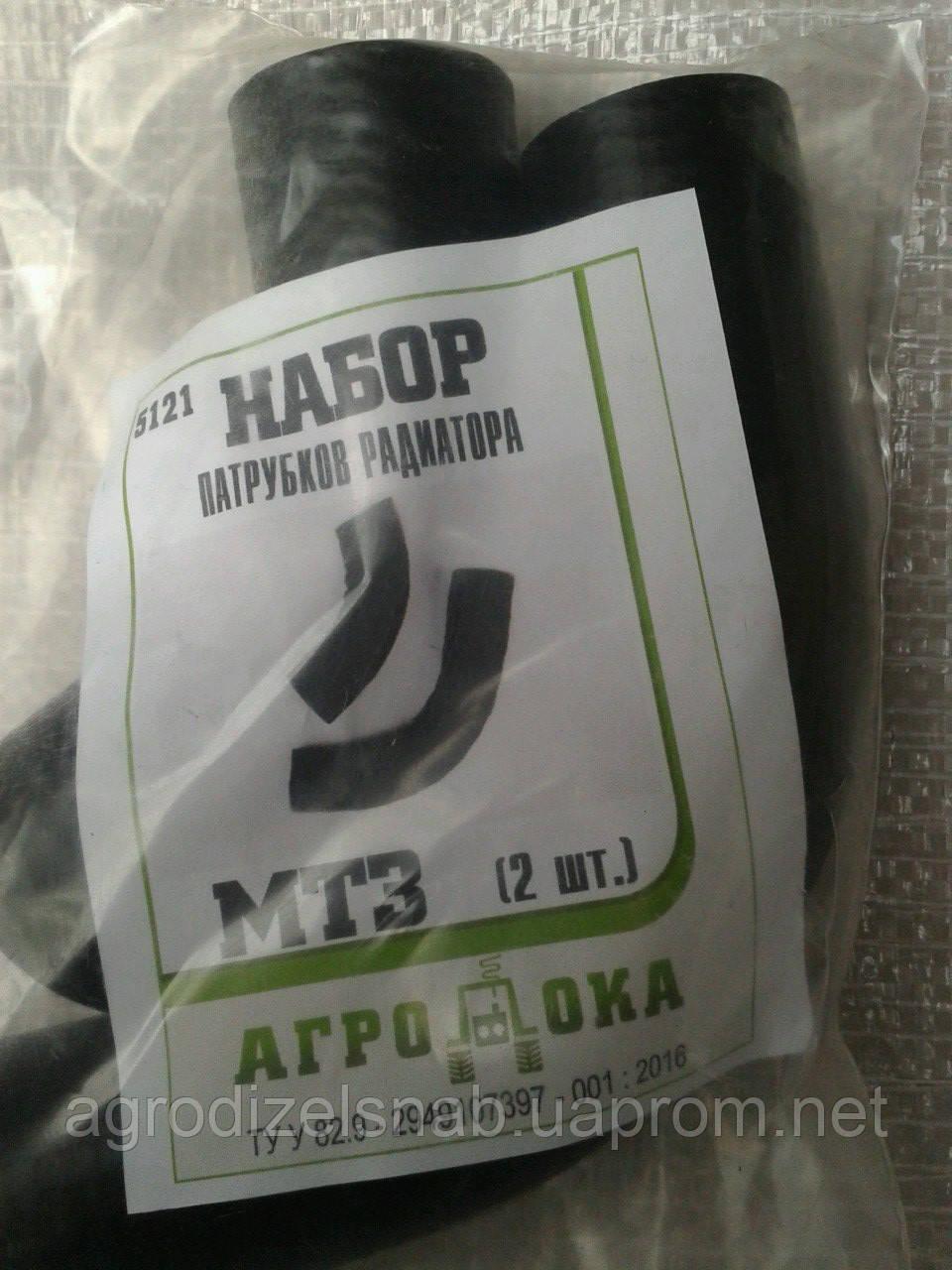 Патрубки радиатора МТЗ 70-1303001/50-1303062-Б2 (верхний и нижний)
