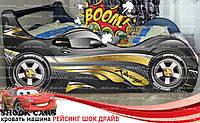 Кровать машина РЕЙСИНГ ШОК ДРАЙВ - только для Вас http://кровать-машина.com.ua/, нарисована с любовью! Оригинальные кровати машины в ассортименте!