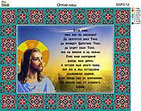 Схема для вышивки бисером Отче наш