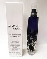Giorgio Armani Armani Code For Women - ТЕСТЕР