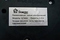 Дисковый чайник Domotec DT 805, фото 1