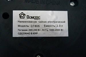 Чайник дисковий Domotec DT 805