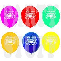 Воздушные шарики С днем рождения ассорти 12' (30 см), 100 шт