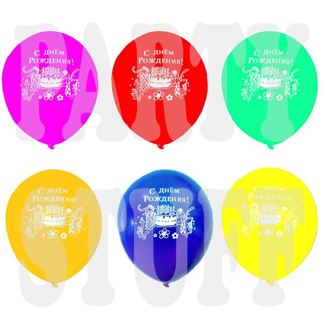 шарики на день рождения разноцветные