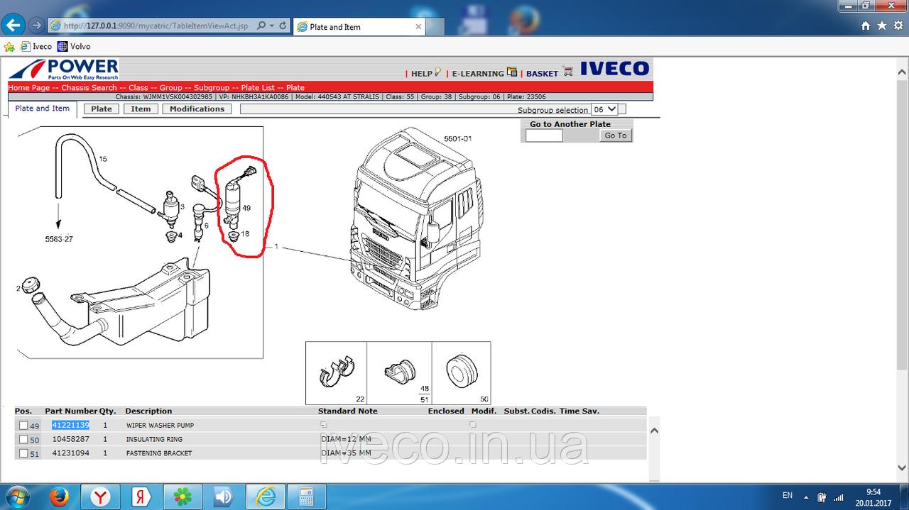 Насос омывателя фар для Iveco Stralis Ивеко Стралис 41221139