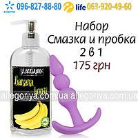 Комплект ЯКОРЬ пробка анальная силикон  + Лубрикант на водной основе смазка Банан