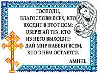 """Схема для вышивки бисером """"Молитва"""", А4"""