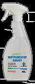 Нейтрализатор неприятного запаха Odorgone Professional (Профессиональный), 500 мл. Chemtech internat