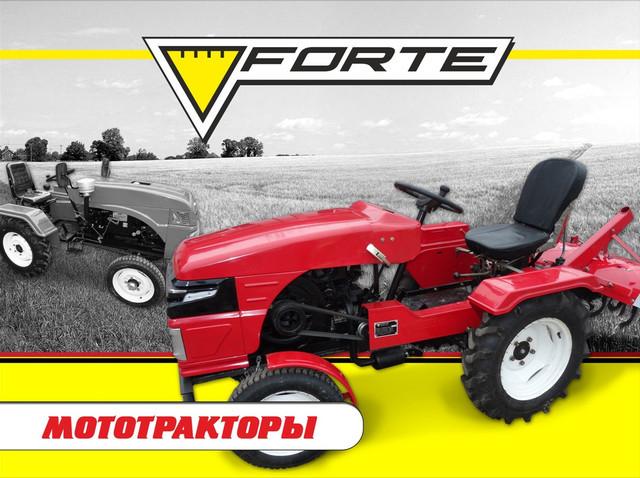 Минитракторы Forte