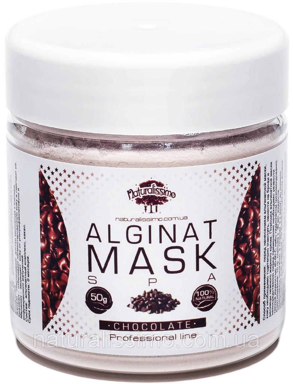 Альгинатная маска с шоколадом, 50 г
