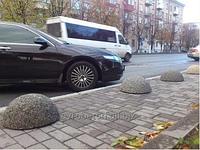 Полусферы парковочные из мытого бетона