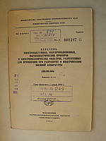 Перечень электровакуумных, полупроводниковых, пьезоэлектрических приборов и электромеханических фильтров