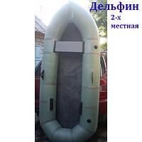 """Надувная резиновая лодка Лисичанка """"Дельфин"""". Двухместная."""
