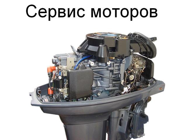 Ремонт и обслуживание лодочных моторов