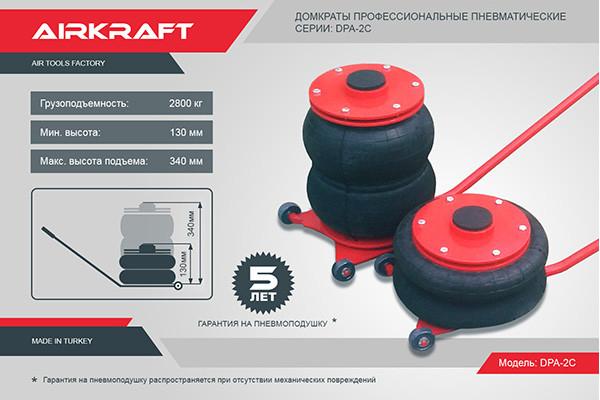 """Домкрат пневматический DPA-2C 2,8т  """"AIR KRAFT"""""""