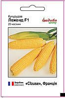Леженд F1 20 шт кукуруза Садыба Центр