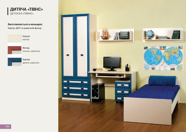 Детская комната Твинс (описание)