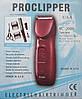 Машинка для Стрижки  беспроводная Proclipper RC 2000
