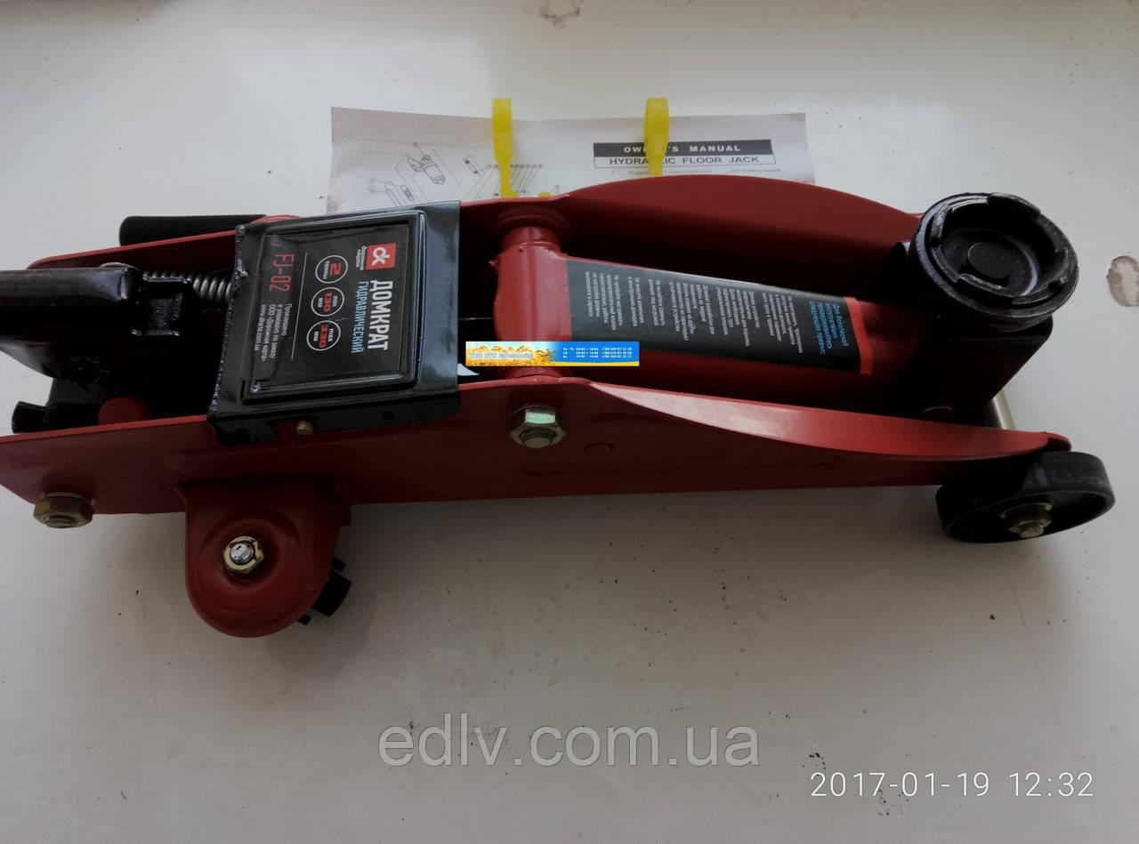 Домкрат подкатной 2т H=130/330 7,5кг  FJ-02