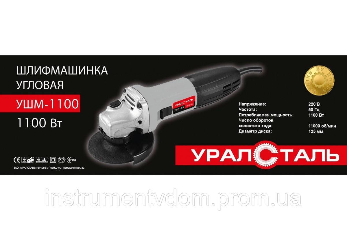 Болгарка Уралсталь 125/1100 Вт под макиту (угловая шлифмашина)