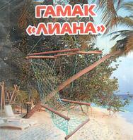"Гамак "" Лиана "" Сидячий"
