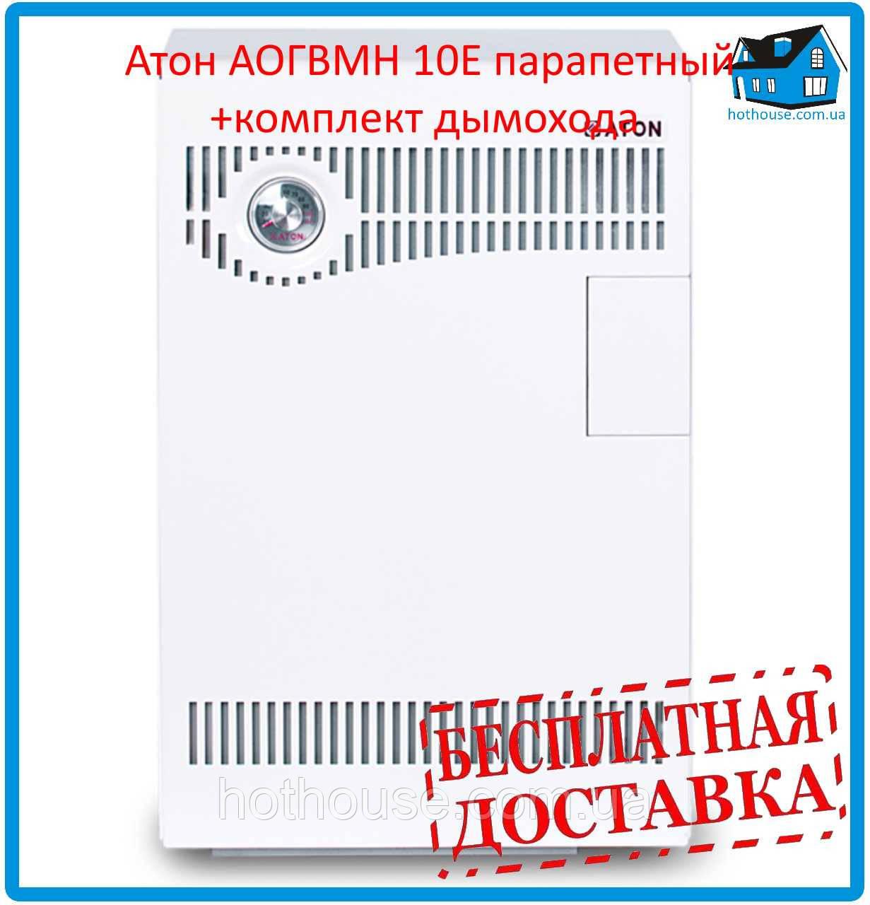 Котел газовый парапетный Атон АОГВМНД 10Е + труба
