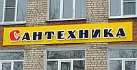 Вывеска рекламная пластиковая на заказ в Луганске