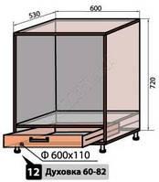 Низ 12д, 600-820, шкаф под духовку Квадро купить недорого в Днепре, доставка