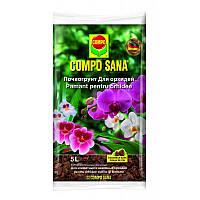Почвогрунт для орхидей COMPO SANA , 5л. Производство Германия.