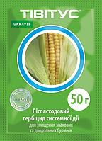 Гербицид ТИВИТУС, ВГ 50г