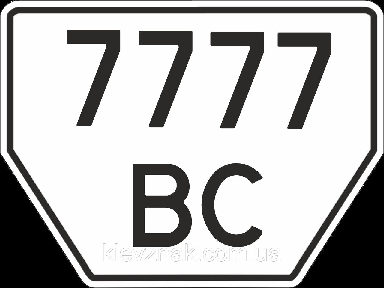 Номер на прцеп со сошенными углами,1977/1997гг.
