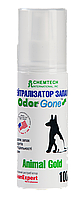 Нейтрализатор запаха OdorGone (Одоргон) Animal Gold 100 мл