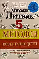 Михаил Литвак 5 методов воспитания детей