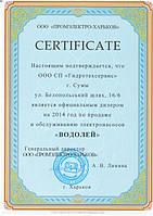 """ООО """"СП """"Гидротехсервис"""" является официальным дилерном электронасосов """"Водолей"""""""