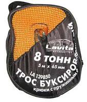 Трос буксировочный 8т \ 5м LAVITA 139850
