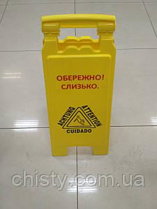 Табличка осторожно скользкий на украинском языке