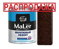 Эмаль молотковая РадугаМалер антикоррозионная, коричневая, 0,8л