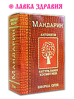 """Эфирное масло мандарина, """"Фармаком"""", 5 мл"""