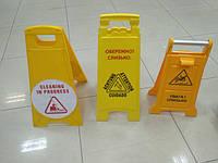 Информационные предупреждающие таблички