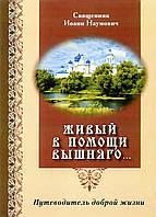 Живый в помощи Вышняго… Путеводитель доброй жизни.