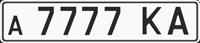 Старые автономера СССР тип1 и тип2, ДСТУ 1977