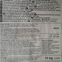 Соевый текстурат  (1:3) Сопротекс-Н (Сербия)