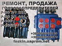 Продажа, Ремонт Гидрораспределителей