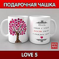 Чашка Love 5 (Любовь)