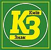 Киевзнак - автономера, таблички и вывески за 5 минут